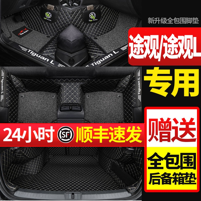 2020 Forth Tiguan L foot pads all surrounded by 2019 special 2017 Silk Road original car foot pads