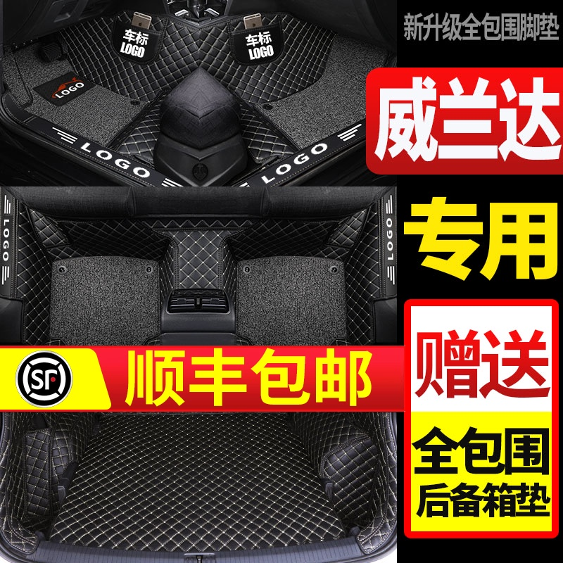 Toyota Willanda foot pad Wilanda fully surrounded by special double-layer double dynamo silk ring decoration modified car foot pad