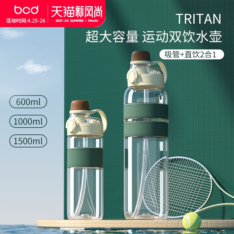 Sports cup Female plastic cup Portable fitness high temperature high capacity high Yan value summer kettle boys drop