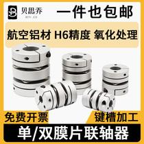 Diaphragm coupling aluminum alloy elastic single diaphragm coupling servo step motor 桿槓 coupling joint