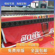 HIGH-definition outdoor spray-painted cloth photo-production advertising design back glue box film poster custom kt board pp paper car stickers