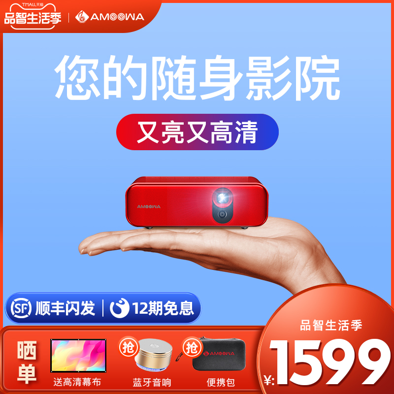 amoowas new projector home portable wall-to-wall movie office phone all-in-one mini mini projector 4k Ultra HD smart home theater TV student dormitory bedroom