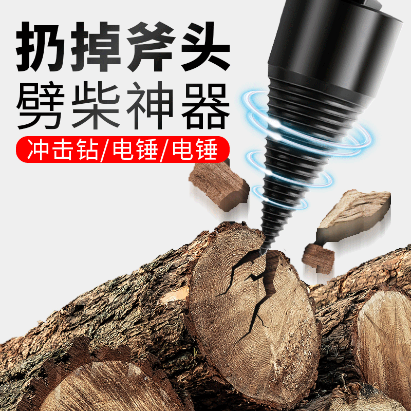 Crackling wood drill bit household crackling artifact fully automatic wood breaker electric split cone rural wood cutting high-efficiency wood