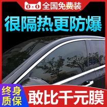 汽车贴膜95高隔热太阳膜防爆防晒车窗轿车前挡风玻璃膜隐私全车膜