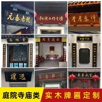 Твердые деревянные таблички чтобы сделать дверной магазин антикварные деревянные таблички старые вязовые деревянные таблички выгравированы пользовательские храмовые деревянные таблички