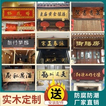 Plaques en bois massif sont mis à faire du porte-à-porte des magasins pour la production de panneaux en bois antiques caractères de style chinois avec arc-à-arc sculptures