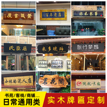 Bookstore inn solid wooden plaque custom-made door-to-door shop antique signboard opening on the joint letter carving custom