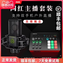 Takstar victorious MX1 sound card singing mobile phone dedicated broadcast equipment full set of recording change the sound K song condenser microphone mobile phone computer desktop universal anchor external sound card set