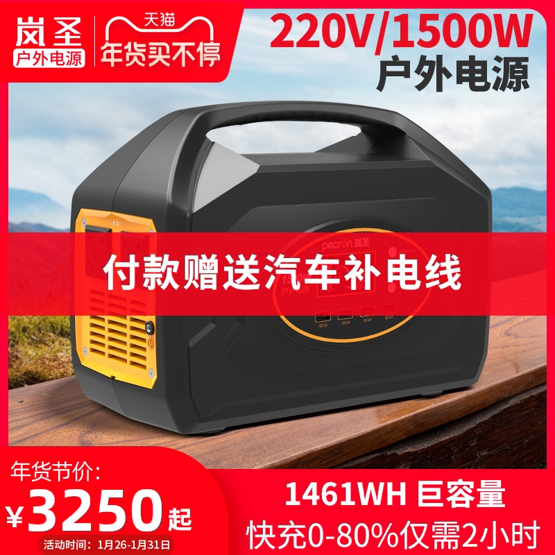 The 1500W high-power 220V mobile power supply is a high-capacity self-driving portable battery backup