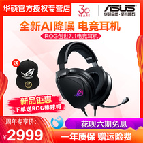 ROG Game Player Country creation 7 1-channel Jedi Survival eat chicken listen to the debate bit gaming headset cable desktop computer headset with microphone notebook with microphone