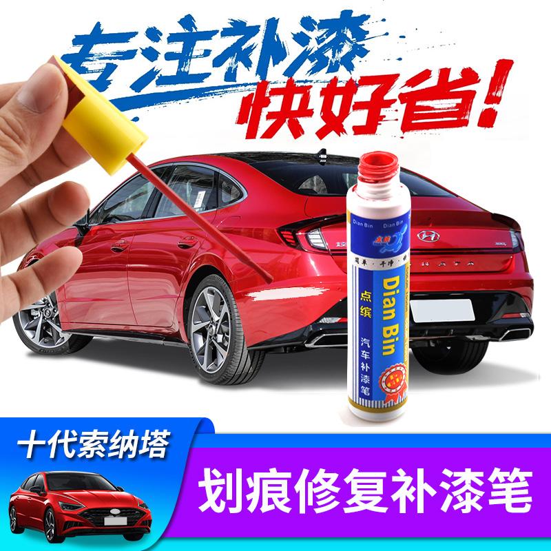 Hyundai Ten Sonata special paint pen Sonata ten repair body paint rope 10 car scratch dot paint pen