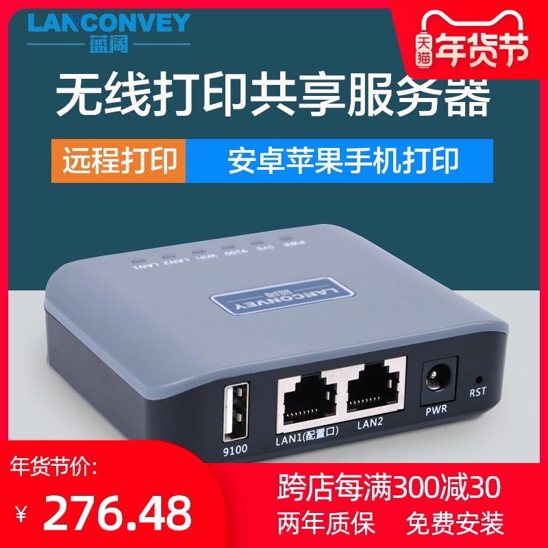 Blue wide LP-N110W wireless printing server network sharing supports mobile phone printing usb transfer network printing machine wifi cross-network segment fixed-line printing cloud box self-service printing