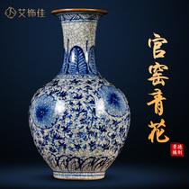 景德镇陶瓷器花瓶仿古官窑中式家居大号青花瓷瓶客厅电视柜装摆件