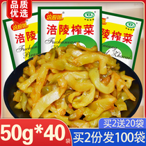Lingling fresh crispy vegetable silk students small packaging pickles under the meal cooked ready-to-eat with Peiling vegetables in a box
