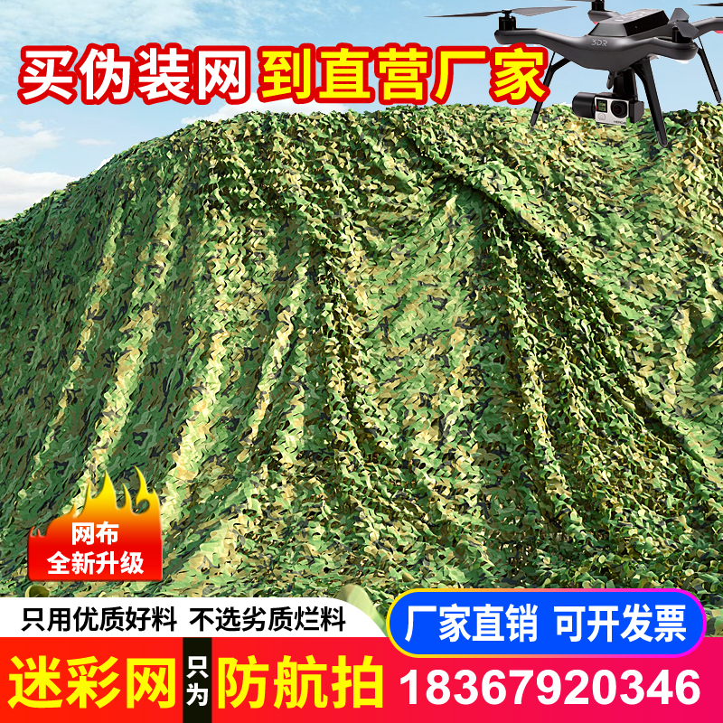 Anti-aircraft camouflage camouflage net satellite block anti-counterfeiting mountain cover green net military green outdoor sunscreen net