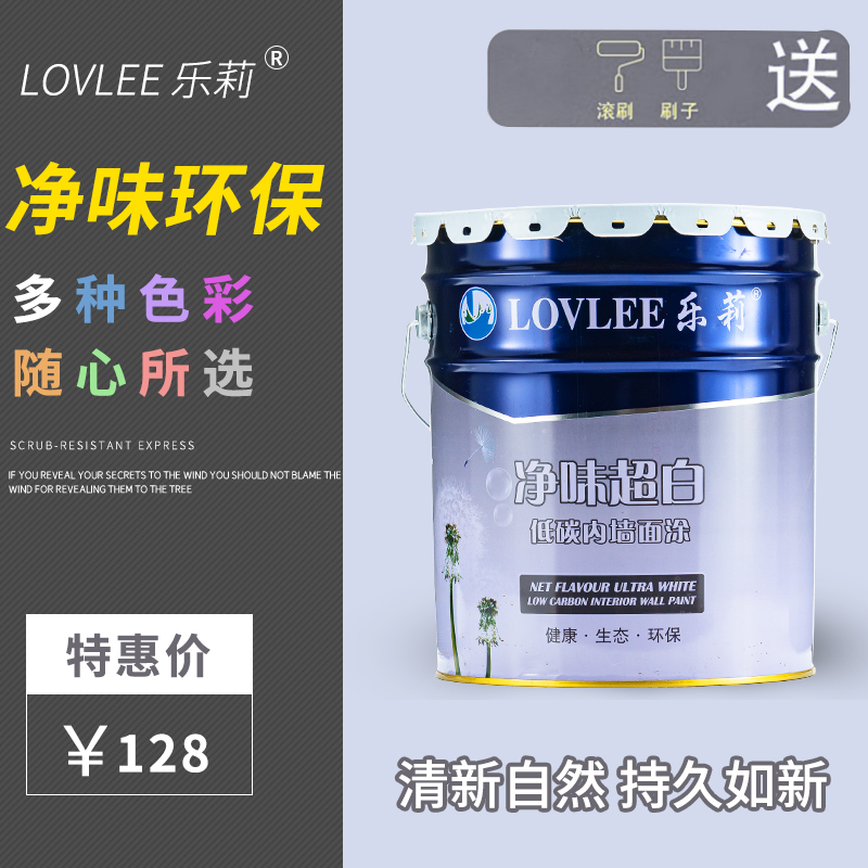 Lori 18kg eco-friendly latex paint indoor home color paint interior wall white wall paint wall paint self-painting