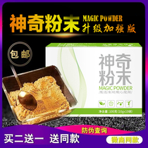 Buy two rounds of three magical powder gods祕 powder powder small Di biological herb live bacteria waist-lifting official