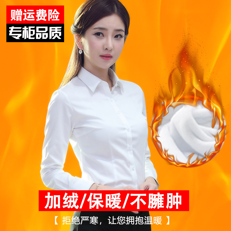 Autumn and winter new plus-on white shirt long-sleeved professional bottom warm-up body is dressed in thick shirt womens workwear