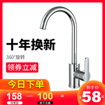 Nine animal husbandry King kitchen faucet hot and cold home copper 304 stainless steel wash basin faucet splash single cold water