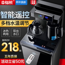 Happy bear water dispenser home under the bucket vertical hot and cold automatic bottled water intelligent remote control Tea Bar machine