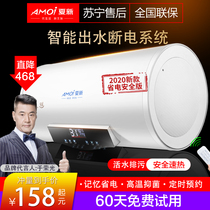 Amoi Xiaxin water heater electric household small water storage hot bath shower 40 50 60 liter L remote control
