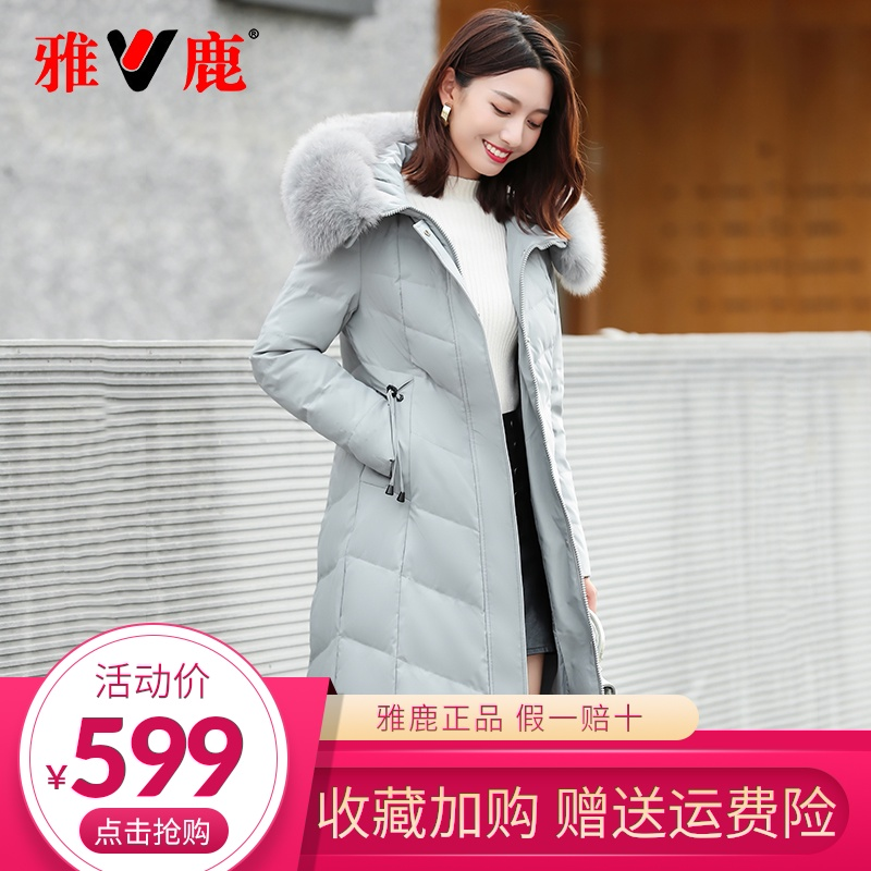 Yalu down jacket womens 2020 new burst Korean version of the long version of the knee-thick warm white duck down jacket