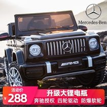 Mercedes-Benz big g childrens electric car four-wheeled off-road vehicle male and female baby toy car can sit on the 4-wheel drive remote control stroller