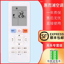 Suitable for Whirlpool Whirlpool Air Conditioning Remote Control YKQ-R11BP ASC-26GS3 Universal Shinco New Section with the original Kanle