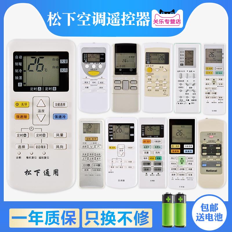 Panasonic air conditioning remote control universal A75C2665 4442 4431 2663 65 Guanle original