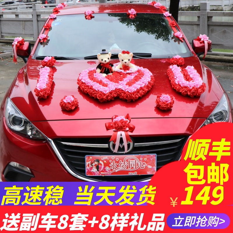 The wedding car is decorated with adorned head flower supplies suction cup-type wedding team car flower pull flower head car flower wedding car flower set