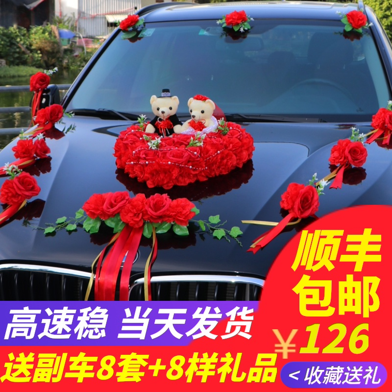 The main wedding car decorated car head flower wedding car with creative head car flower decoration full set of flower car wedding fleet set