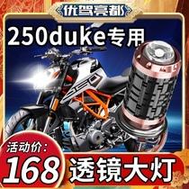 KTM Duke 250DUKE Motorcycle LED lens headlight modification accessories High-light low-light all-in-one bulb