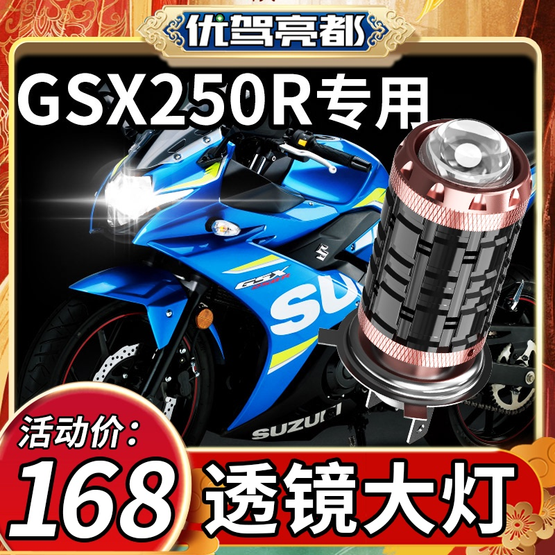 The GSX250R Suzuki GSX250 motorcycle LED lens headlights are suitable for retrofitting near and far light integrated bulbs