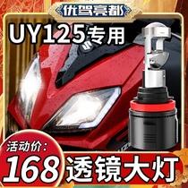 Suzuki UY125 scooter LED lentille phare modification accessoires Haute lumière faible lumière intégré H4 forte ampoule