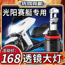 Guangyang rowing 250 Xciting300 motorcycle LED lens headlight modification accessories High light low light bulb