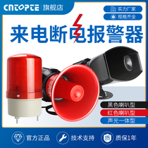 Three-phase power outage alarm 220V380V farm over ringing call reminder anti-theft sound and Light Power alarm