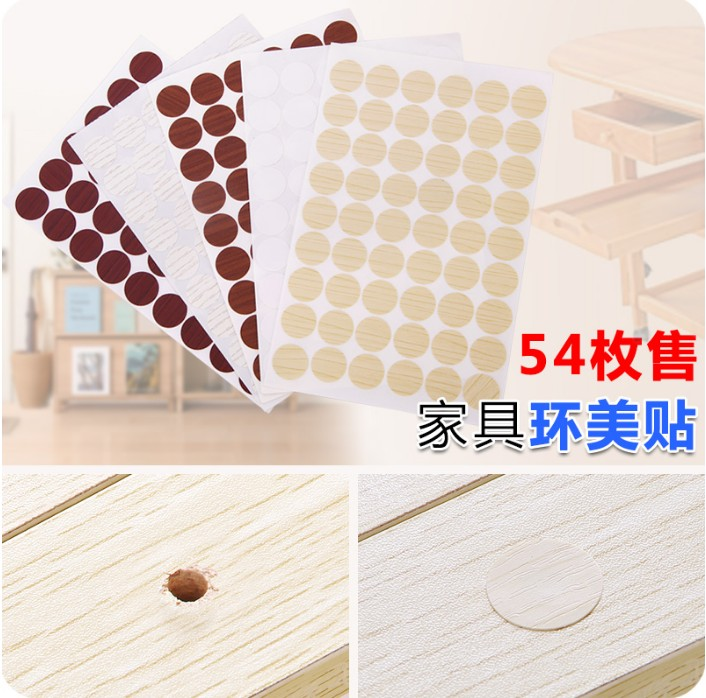 Furniture cabinet wardrobe self-adhesive sealing sticker cover ugly screw hole sticker three-in-one sticker dust-proof sticker