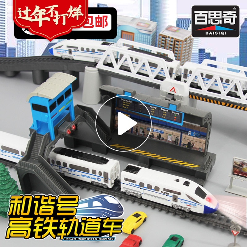 Best Chi childrens high-speed rail small train with track toys super-long train boy electric train Harmony model