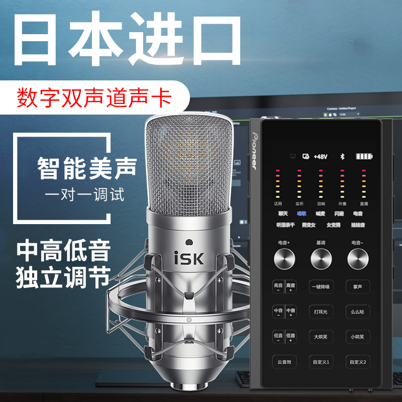 Pioneer Pioneer sound card singing mobile phone computer universal dedicated live broadcast equipment full set of master recording K song with fast hand shake outdoor microphone set