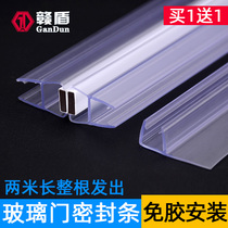 Thickened section of the shower room magnetic suction bathroom glass door seal retaining wind waterproof frameless window seam bumper