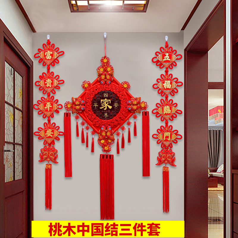 Peach wood Chinese knot decoration living room large Fu character decoration new home Xuanguan caicai TV wall to the united small Peace Festival