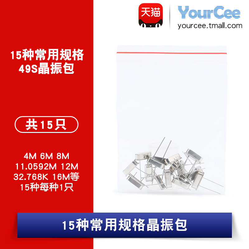 Common specifications crystal pack 11.0592M 12M 32.768K 16M and other 15 kinds of 1 a total of 15