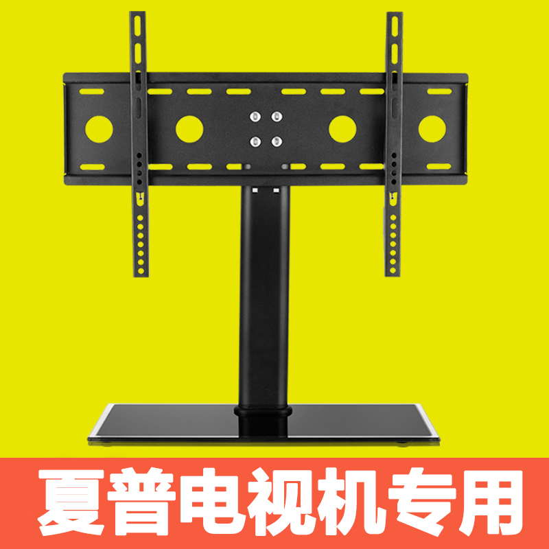 Sharp TV-specific universal base stand 26 32 40 46 52 55 60 inch universal mount