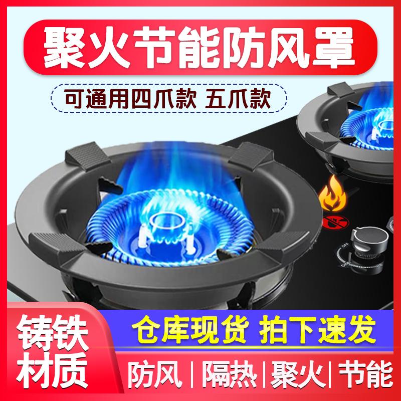 Cast iron gas stove fire wind shield household gas stove energy-saving ring universal anti-slip bracket wind shield