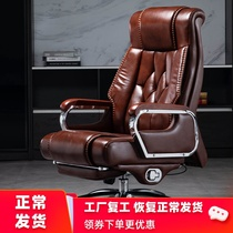 Boss chair office chair leather office chair reclining computer chair home swivel chair business office chair massage chair