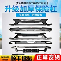 Suitable for 15-18 Kai Chen T70 front and rear bumpers modified special decorative front and rear guard bar surrounded by anti-collision bar