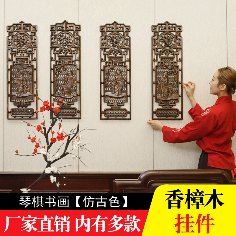 Dongyang wood carving pendant Living room TV background wall hanging xiang Changmu Meilan bamboo chrysanthemum four screen hanging screen