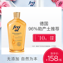 (New year price)freiol Fu Lai grain anti-stretch marks pregnant women with pregnancy skin care essential oils massage oil