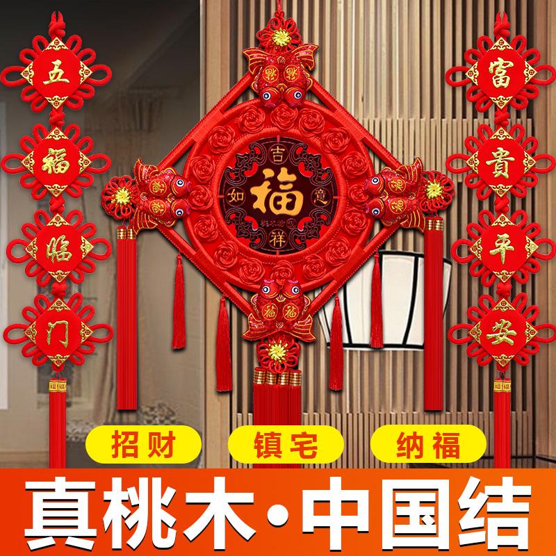Peachwood noeud chinois pendentif nouveau mur tv maison Fu mot suspendu salon grande maison de ville haut de gamme déplacer petite décoration