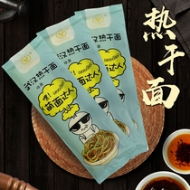 Xingba authentic Wuhan flavor hot dry noodles 180g*5 bags of specialty alkali water dry mixed noodles Mengmian Dafa noodles
